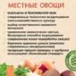 «Енисейский стандарт» провел проверку свежих овощей!
