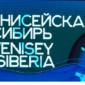 Макрорегион «Енисейская Сибирь»