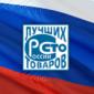 Продукция участников Ассоциации вошла в сотню лучших товаров России!