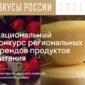 Второй Национальный конкурс «Вкусы России»